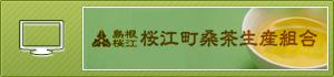 桑茶生産組合